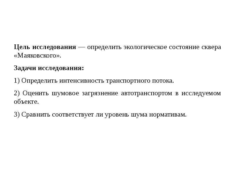 Цель исследования — определить экологическое состояние сквера «Маяковского». Задачи исследования: 1)