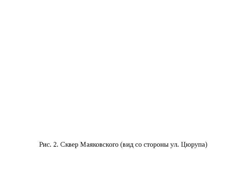 Рис. 2. Сквер Маяковского (вид со стороны ул. Цюрупа)
