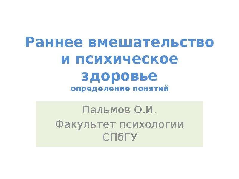 Презентация Раннее вмешательство и психическое здоровье. Определение понятий