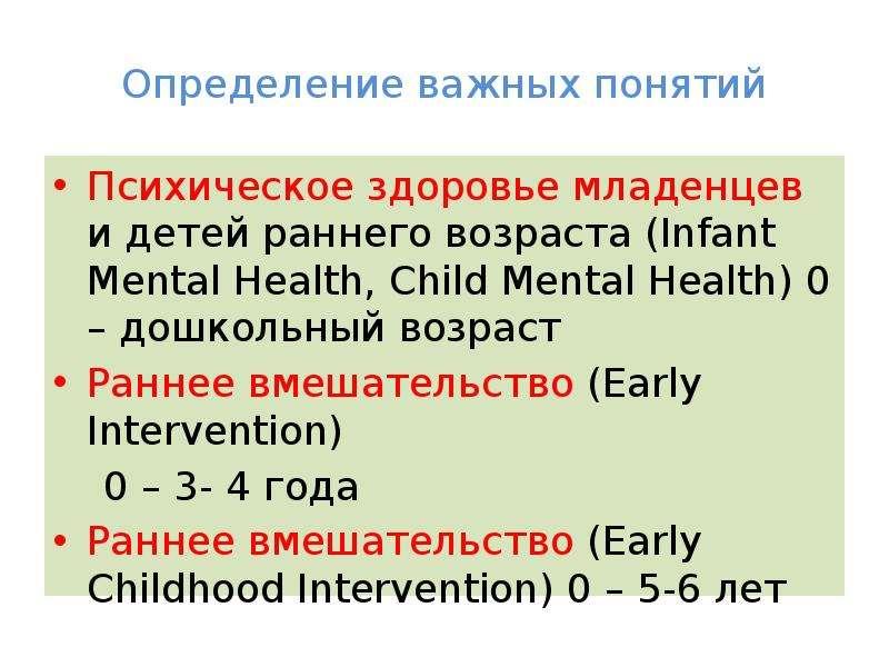 Определение важных понятий Психическое здоровье младенцев и детей раннего возраста (Infant Mental He