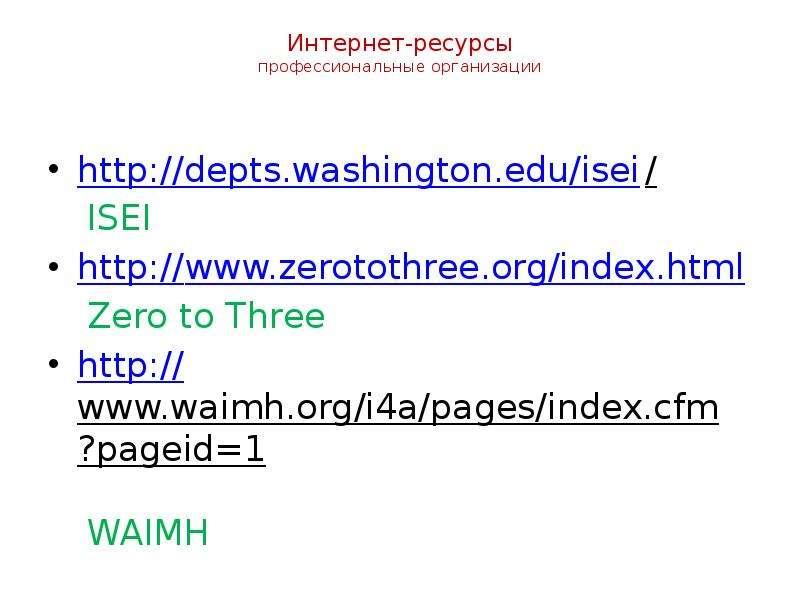 Интернет-ресурсы профессиональные организации ISEI Zero to Three WAIMH
