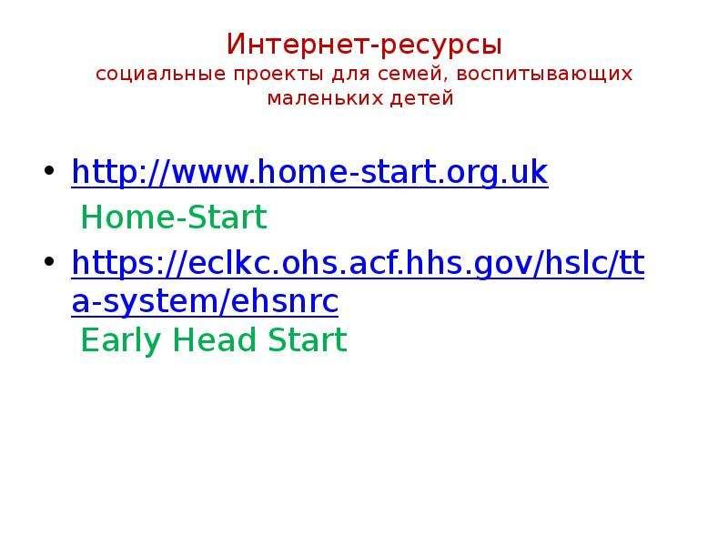 Интернет-ресурсы социальные проекты для семей, воспитывающих маленьких детей Home-Start Early Head S