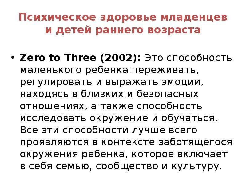 Психическое здоровье младенцев и детей раннего возраста Zero to Three (2002): Это способность малень