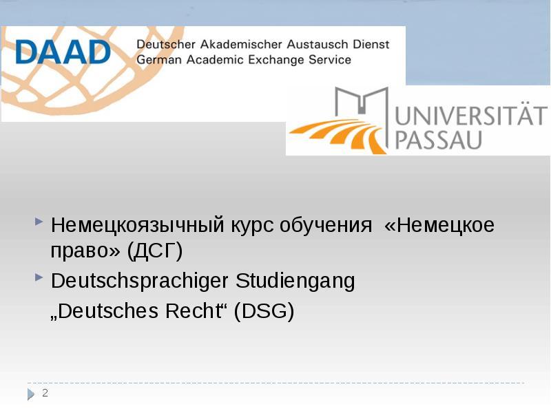 """Немецкоязычный курс обучения «Немецкое право» (ДСГ) Deutschsprachiger Studiengang """"Deutsches Recht"""""""
