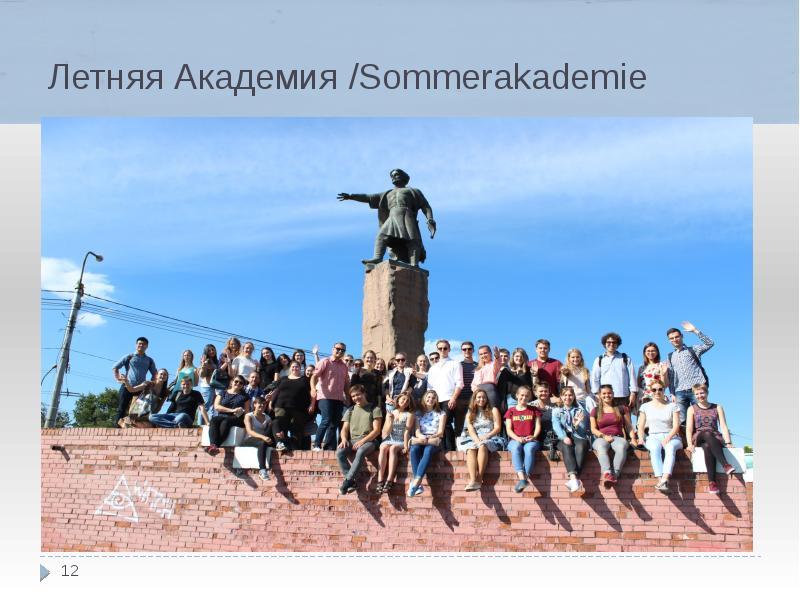 Летняя Академия /Sommerakademie