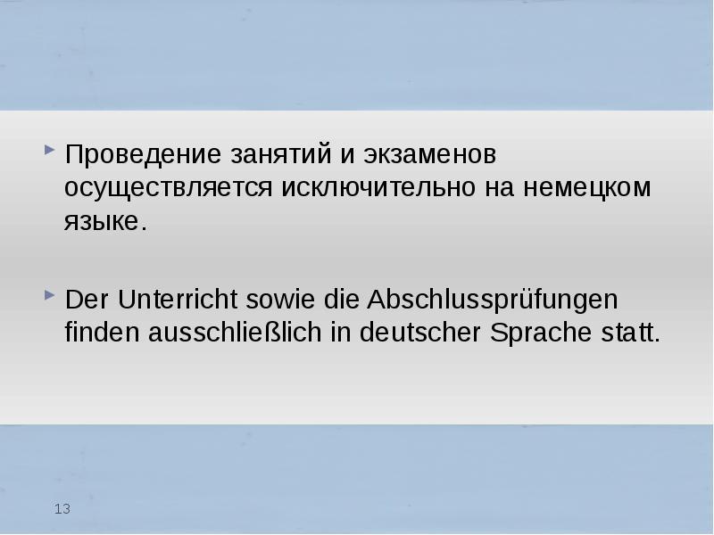 Проведение занятий и экзаменов осуществляется исключительно на немецком языке. Der Unterricht sowie