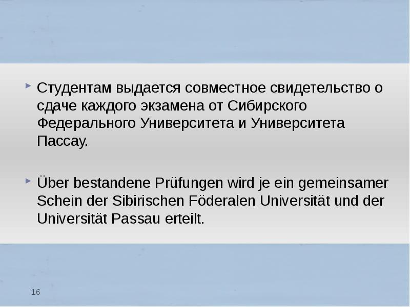 Студентам выдается совместное свидетельство о сдаче каждого экзамена от Сибирского Федерального Унив