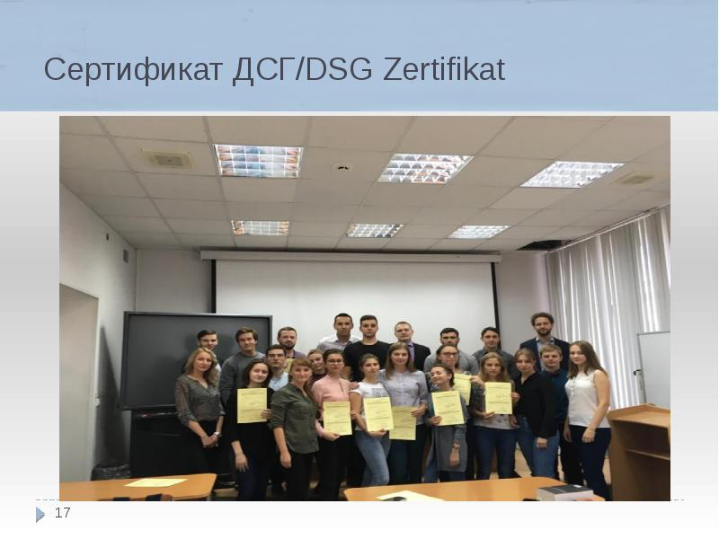 Сертификат ДСГ/DSG Zertifikat
