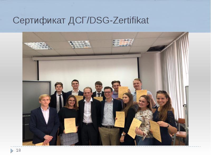 Сертификат ДСГ/DSG-Zertifikat