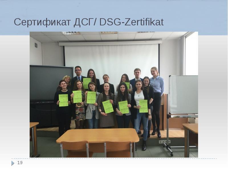 Сертификат ДСГ/ DSG-Zertifikat