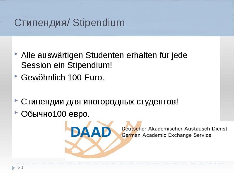 Стипендия/ Stipendium Alle auswärtigen Studenten erhalten für jede Session ein Stipendium! Gewöhnlic