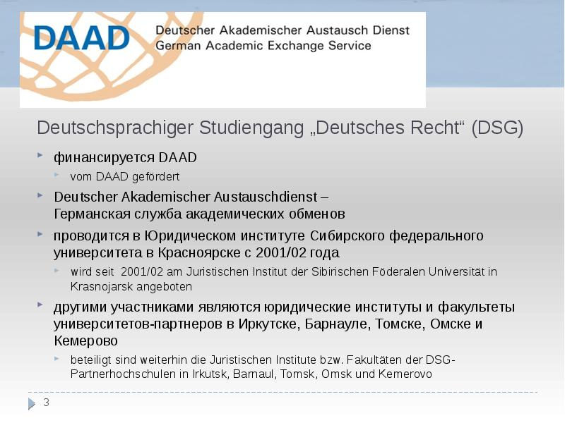 "Deutschsprachiger Studiengang ""Deutsches Recht"" (DSG) финансируется DAAD vom DAAD gefördert Deutsche"