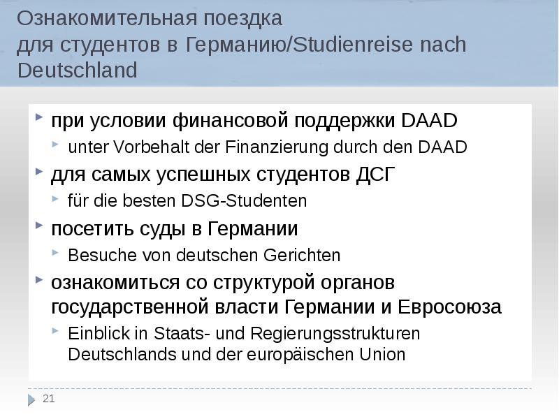 Ознакомительная поездка для студентов в Германию/Studienreise nach Deutschland при условии финансово
