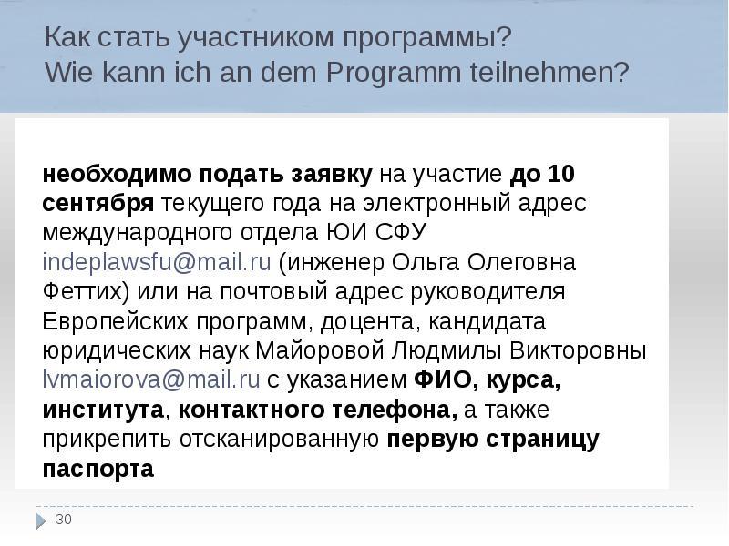 Как стать участником программы? Wie kann ich an dem Programm teilnehmen? необходимо подать заявку на