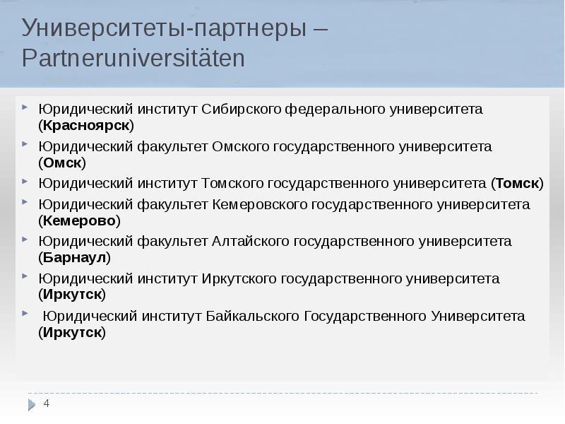 Университеты-партнеры – Partneruniversitäten Юридический институт Сибирского федерального университе