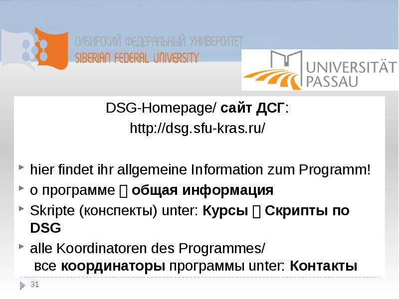 DSG-Homepage/ сайт ДСГ: DSG-Homepage/ сайт ДСГ: hier findet ihr allgemeine Information zum Programm!