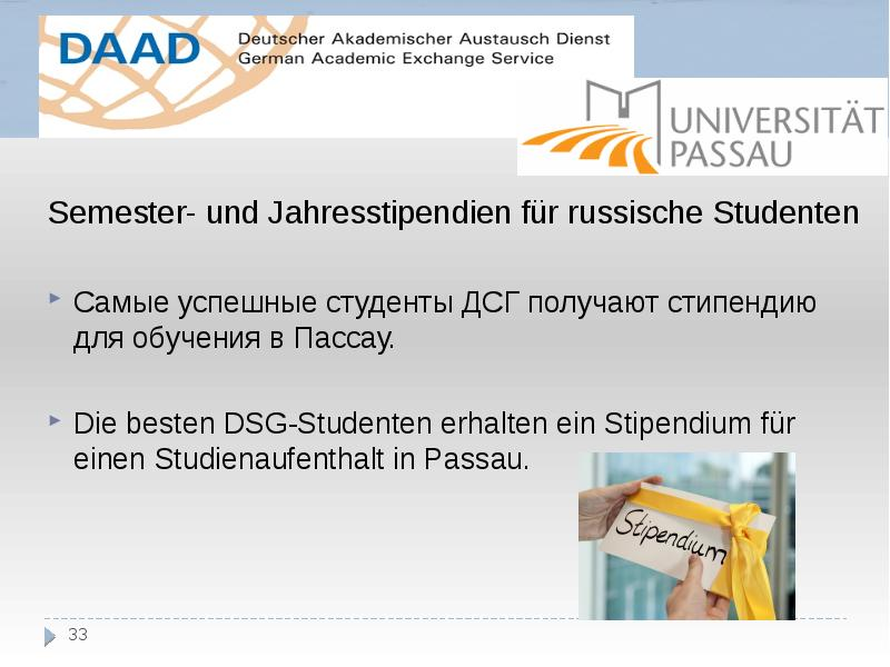 Semester- und Jahresstipendien für russische Studenten Самые успешные студенты ДСГ получают стипенди