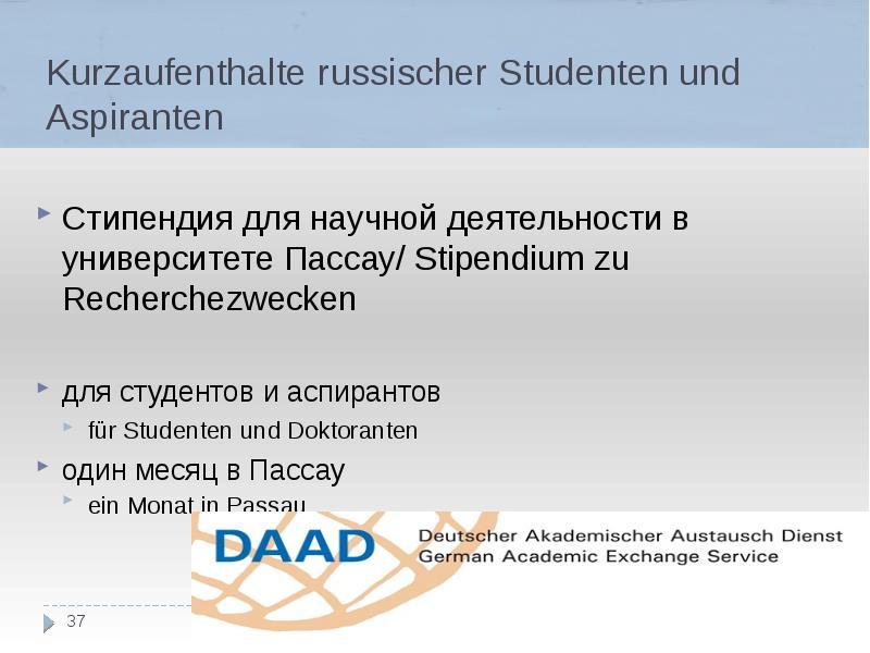 Kurzaufenthalte russischer Studenten und Aspiranten Стипендия для научной деятельности в университет