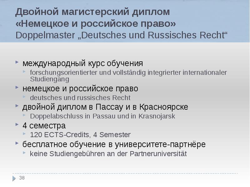 """Двойной магистерский диплом «Немецкое и российское право» Doppelmaster """"Deutsches und Russisches Rec"""