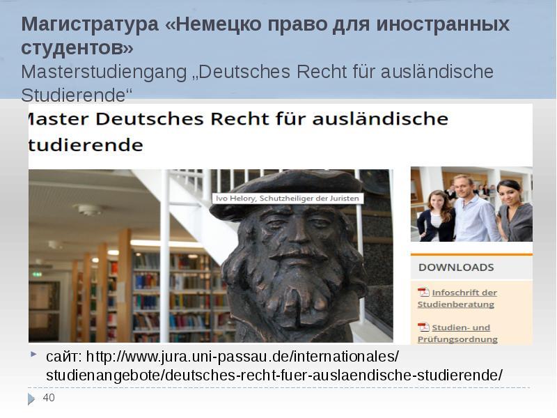 """Магистратура «Немецко право для иностранных студентов» Masterstudiengang """"Deutsches Recht für auslän"""