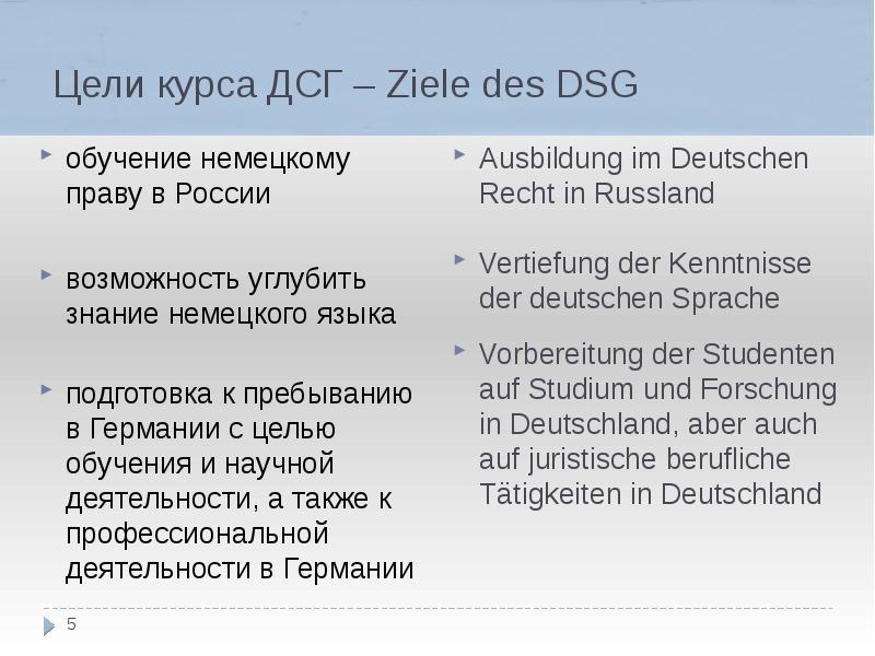 Цели курса ДСГ – Ziele des DSG обучение немецкому праву в России возможность углубить знание немецко