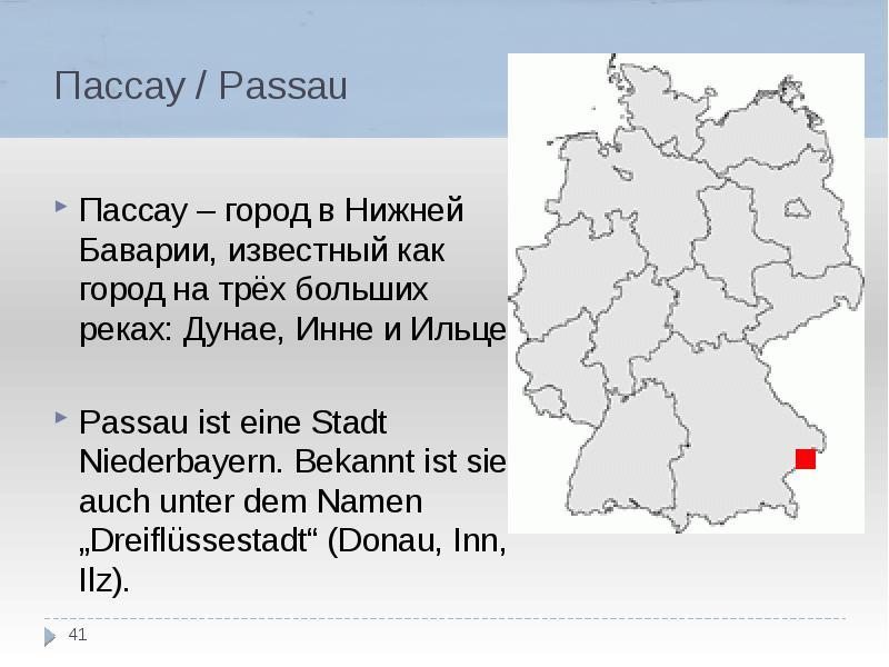Пассау / Passau Пассау – город в Нижней Баварии, известный как город на трёх больших реках: Дунае, И