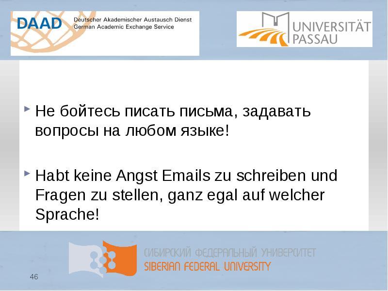 Не бойтесь писать письма, задавать вопросы на любом языке! Habt keine Angst Emails zu schreiben und