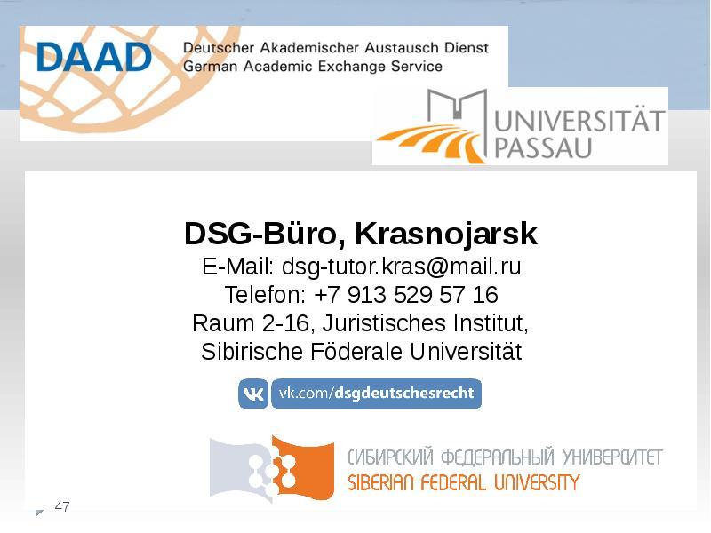 Немецкоязычный курс обучения «Немецкое право» (ДСГ), слайд 47