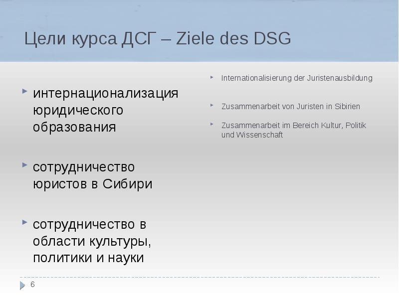 Цели курса ДСГ – Ziele des DSG интернационализация юридического образования сотрудничество юристов в