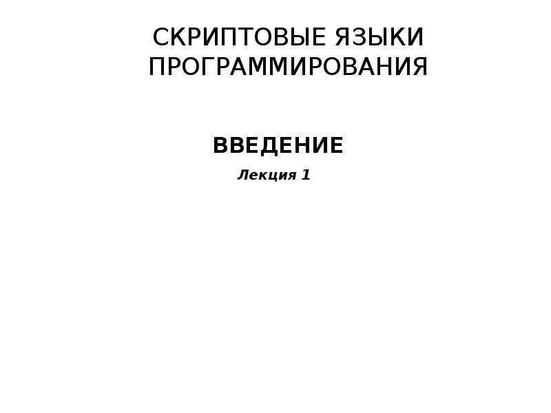 Презентация Скриптовые языки программирования