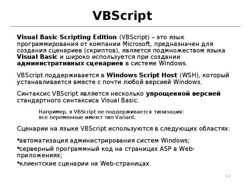 VBScript Visual Basic Scripting Edition (VBScript) – это язык программирования от компании Microsoft