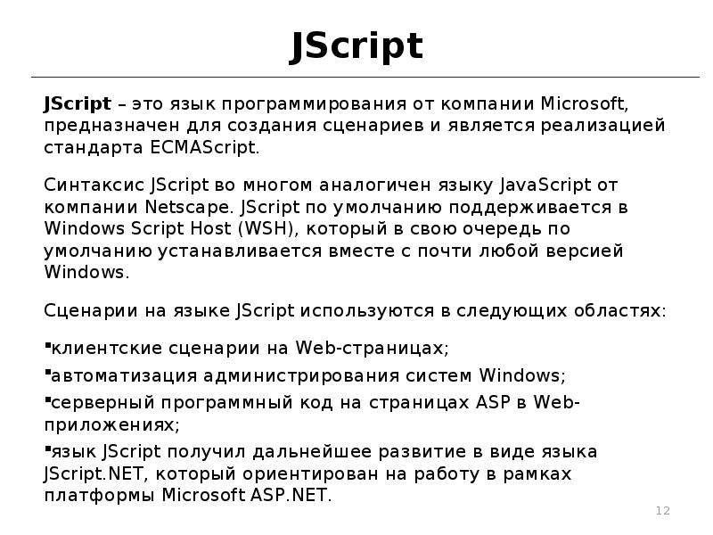 JScript JScript – это язык программирования от компании Microsoft, предназначен для создания сценари
