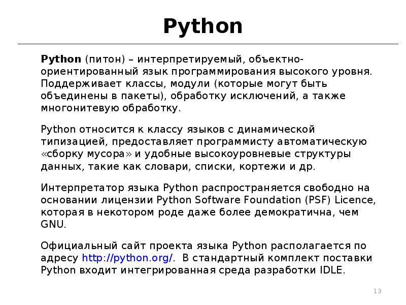 Python Python (питон) – интерпретируемый, объектно-ориентированный язык программирования высокого ур