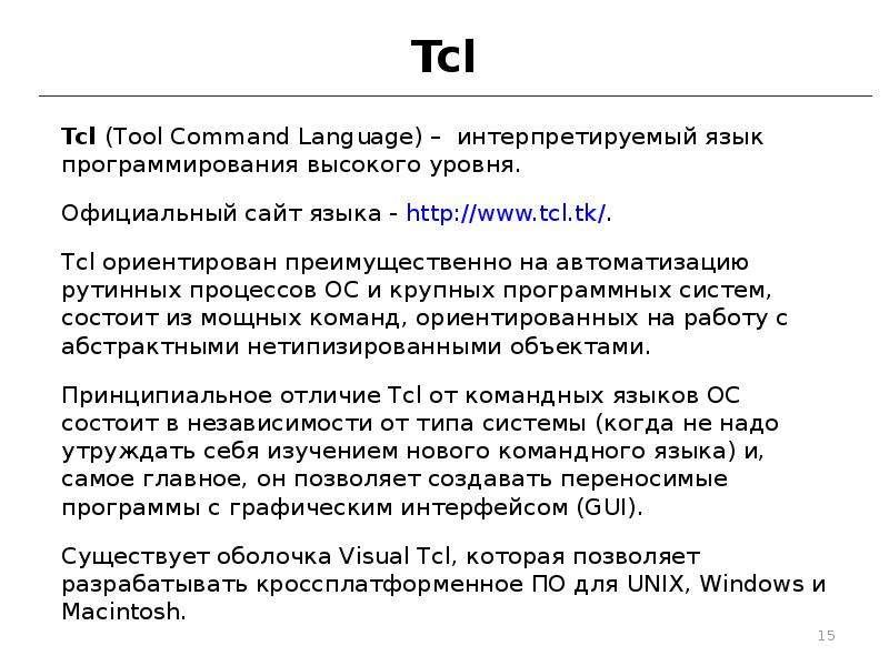 Tcl Tcl (Tool Command Language) – интерпретируемый язык программирования высокого уровня. Официальны