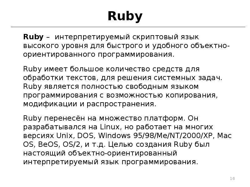 Ruby Ruby – интерпретируемый скриптовый язык высокого уровня для быстрого и удобного объектно-ориент