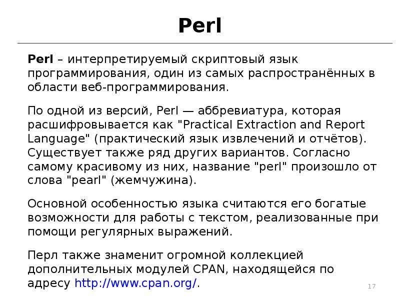 Perl Perl – интерпретируемый скриптовый язык программирования, один из самых распространённых в обла