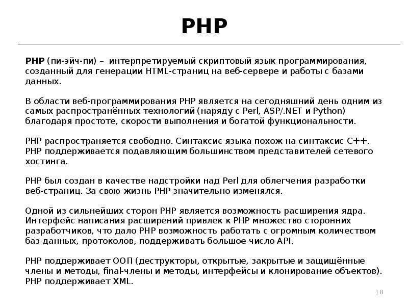 PHP PHP (пи-эйч-пи) – интерпретируемый скриптовый язык программирования, созданный для генерации HTM