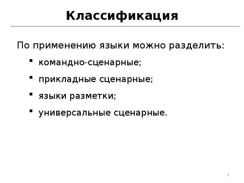Классификация По применению языки можно разделить: командно-сценарные; прикладные сценарные; языки р