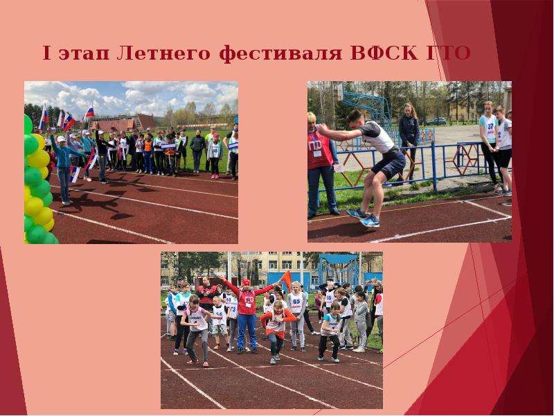 I этап Летнего фестиваля ВФСК ГТО