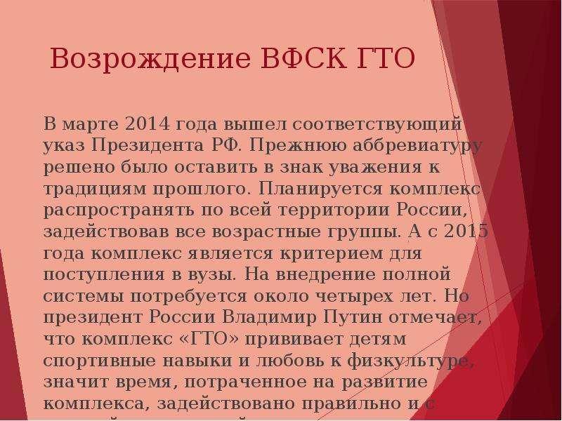 Возрождение ВФСК ГТО В марте 2014 года вышел соответствующий указ Президента РФ. Прежнюю аббревиатур