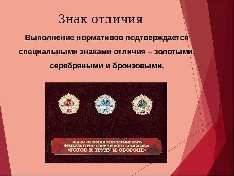 Знак отличия Выполнение нормативов подтверждается специальными знаками отличия – золотыми, серебряны
