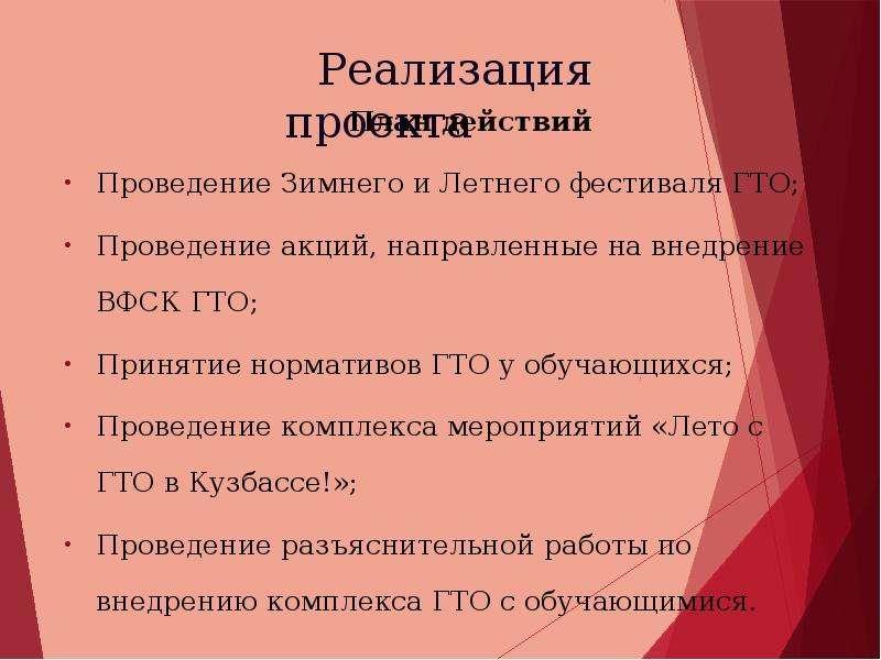 Реализация проекта План действий Проведение Зимнего и Летнего фестиваля ГТО; Проведение акций, напра
