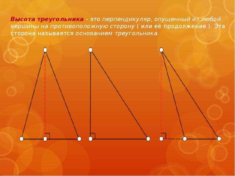 Высота треугольника - это перпендикуляр, опущенный из любой вершины на противоположную сторону ( или