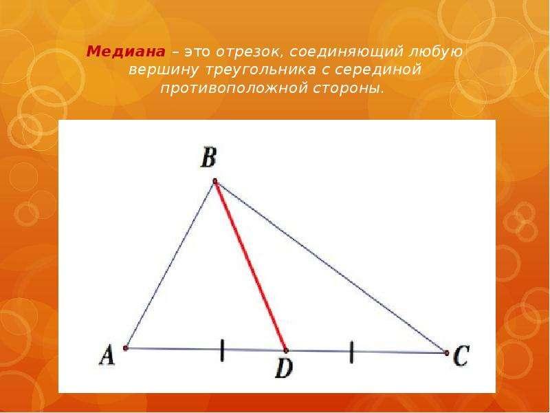 Медиана – это отрезок, соединяющий любую вершину треугольника с серединой противоположной стороны.