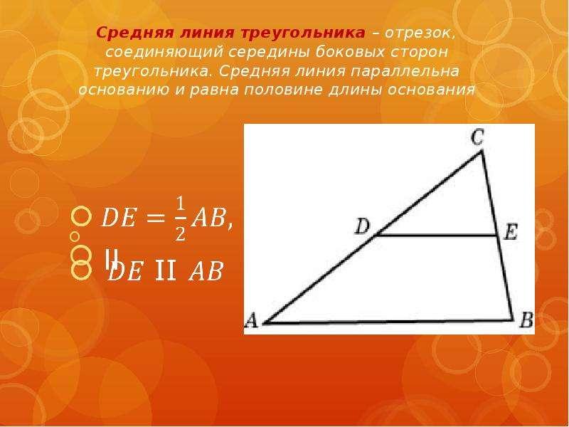 Средняя линия треугольника – отрезок, соединяющий середины боковых сторон треугольника. Средняя лини