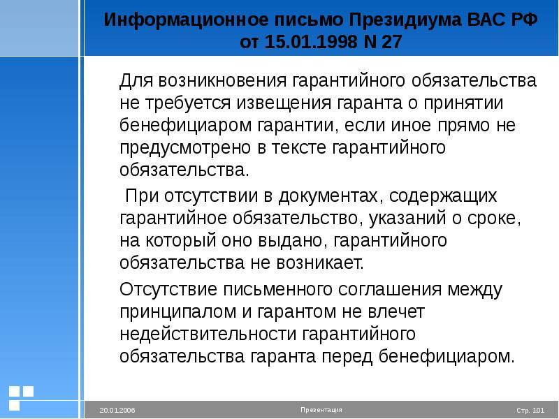 Информационное письмо Президиума ВАС РФ от 15. 01. 1998 N 27 Для возникновения гарантийного обязател