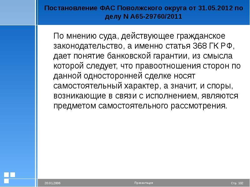 Постановление ФАС Поволжского округа от 31. 05. 2012 по делу N А65-29760/2011 По мнению суда, действ