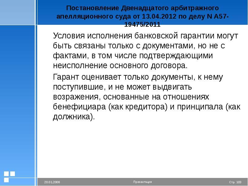 Постановление Двенадцатого арбитражного апелляционного суда от 13. 04. 2012 по делу N А57-19475/2011