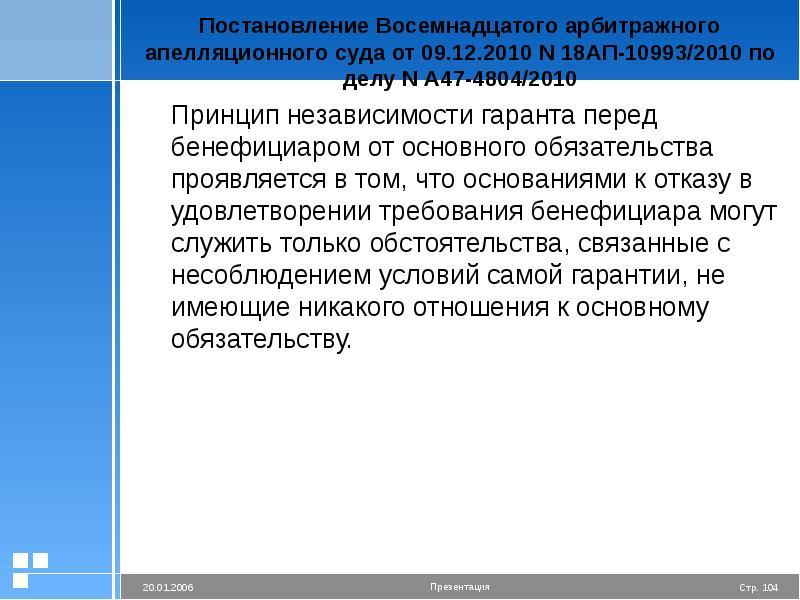 Постановление Восемнадцатого арбитражного апелляционного суда от 09. 12. 2010 N 18АП-10993/2010 по д