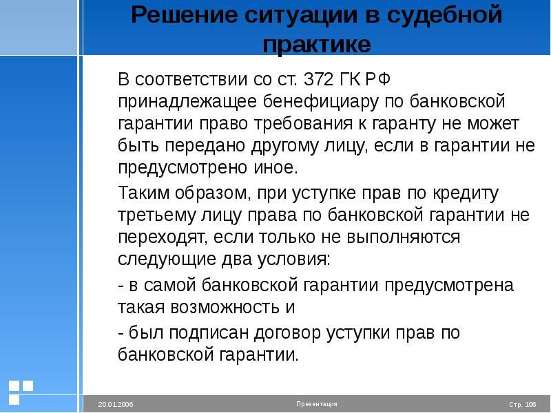 Решение ситуации в судебной практике В соответствии со ст. 372 ГК РФ принадлежащее бенефициару по ба